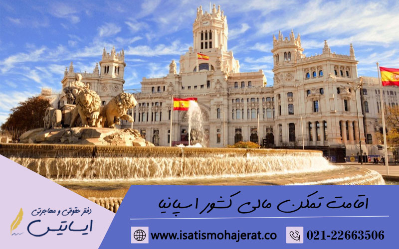 اقامت تمکن مالی کشور اسپانیا