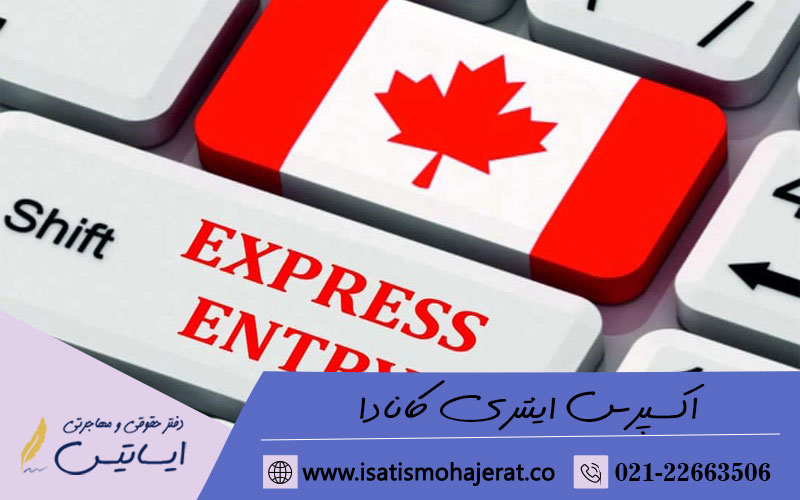 اکسپرس اینتری کانادا