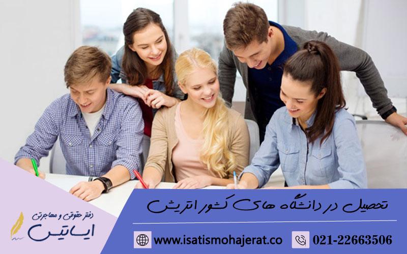 تحصیل در دانشگاه های کشور اتریش