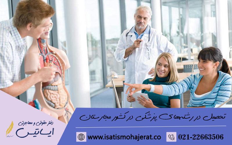 تحصیل در رشتههای پزشکی در کشور مجارستان