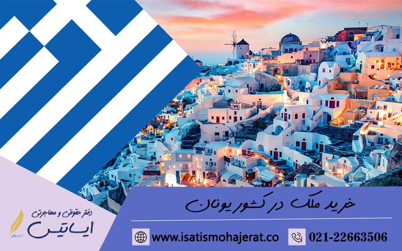 خرید ملک در کشور یونان