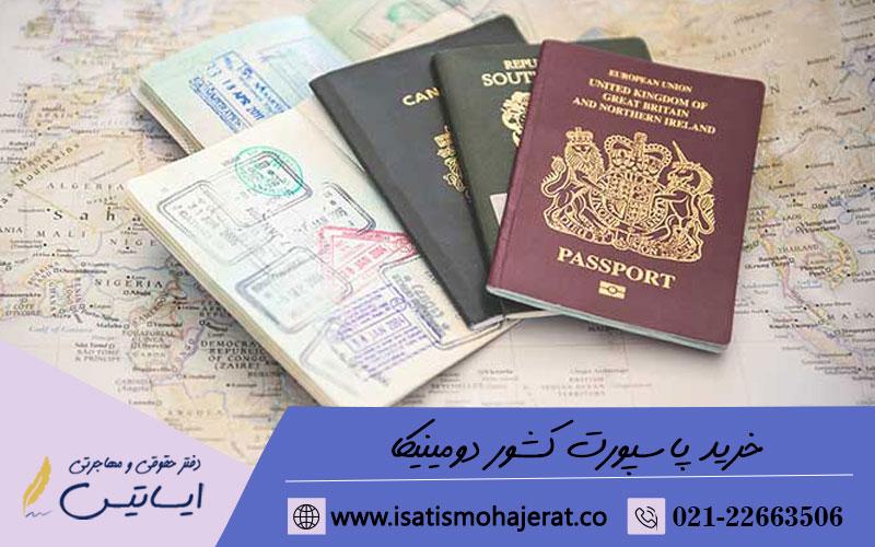 خرید پاسپورت کشور دومینیکا
