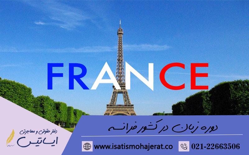 دوره زبان در کشور فرانسه