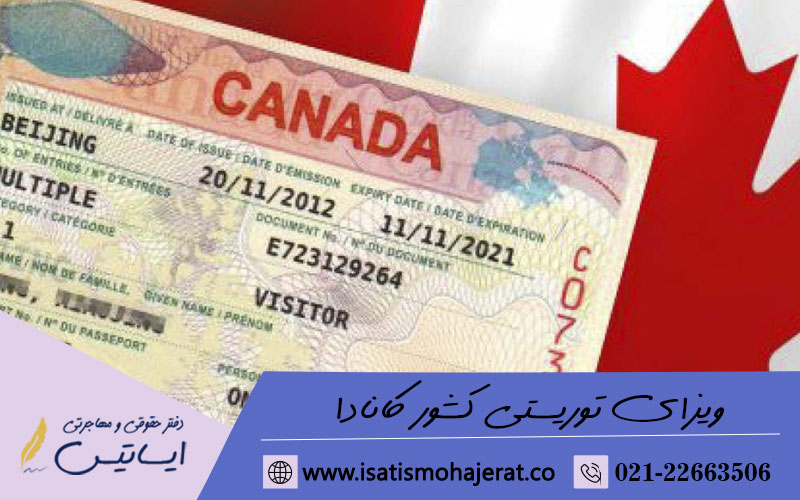 ویزای توریستی کشور کانادا