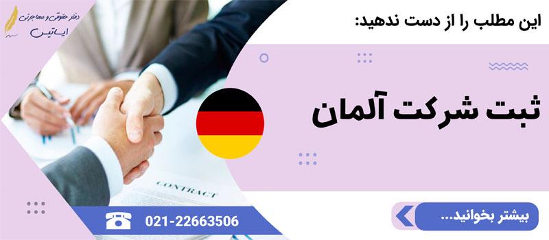 اقامت کاری کشور آلمان