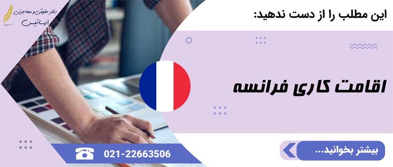 اقامت تمکن مالی کشور فرانسه