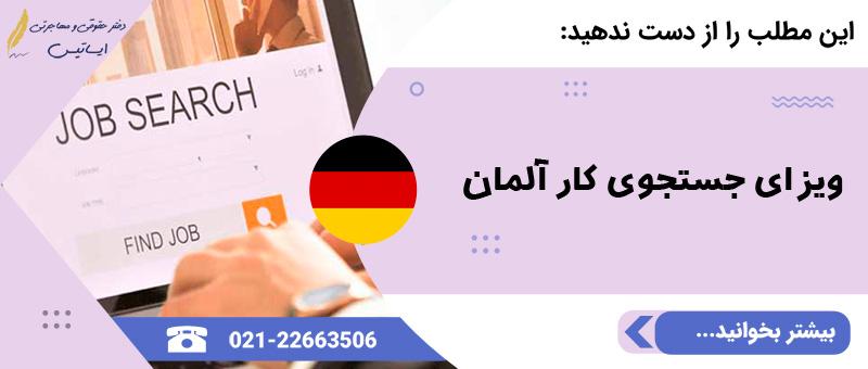 ثبت شرکت در کشور آلمان