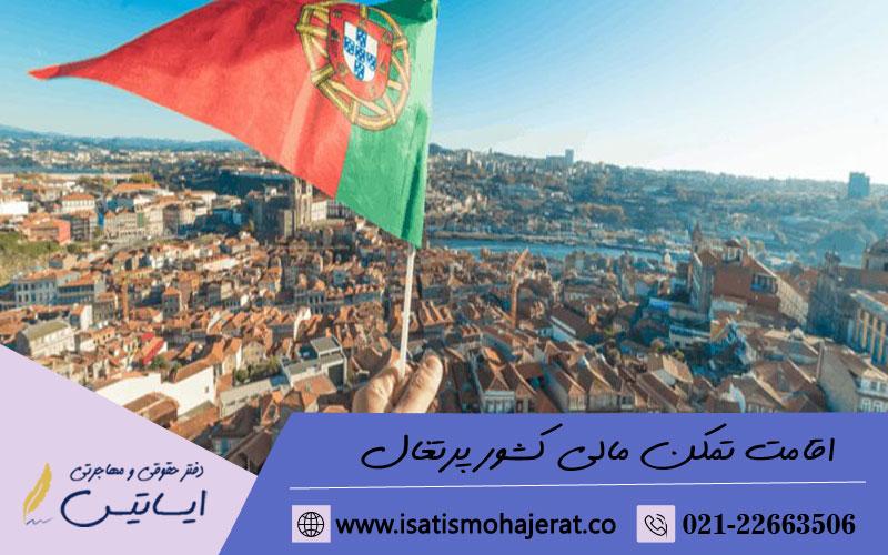 اقامت تمکن مالی کشور پرتغال