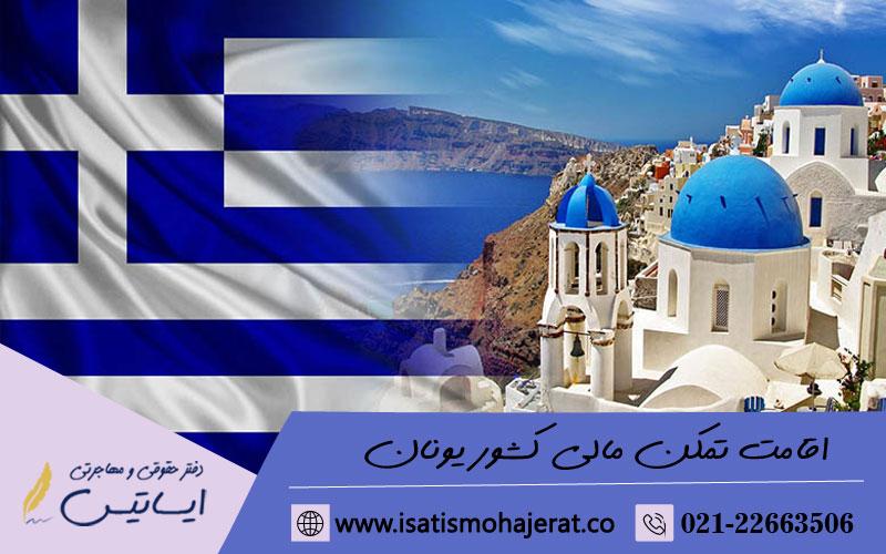اقامت تمکن مالی کشور یونان