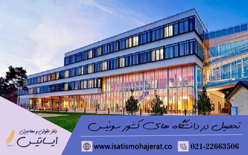 تحصیل در دانشگاه های کشور سوئیس