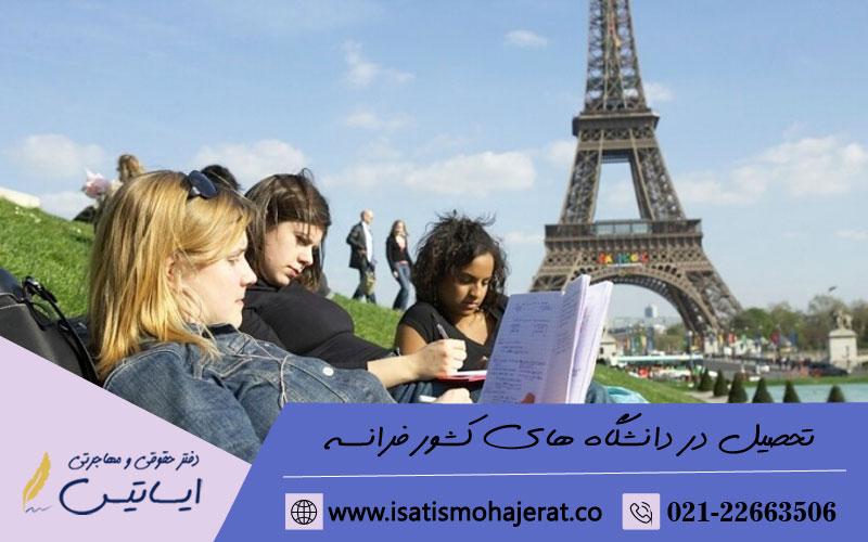 تحصیل در دانشگاه های کشور فرانسه