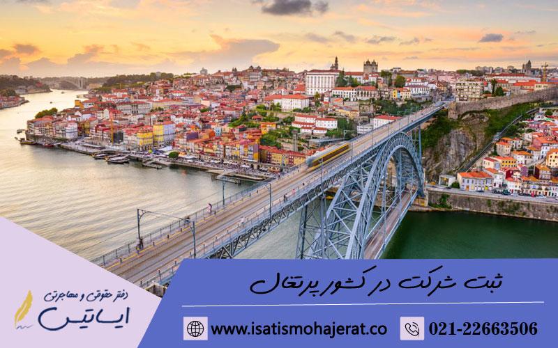 ثبت شرکت در کشور پرتغال