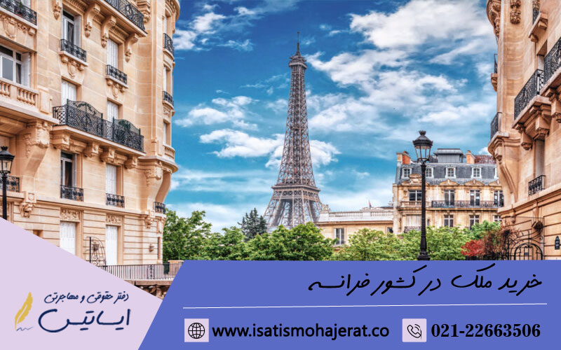 خرید ملک در کشور فرانسه