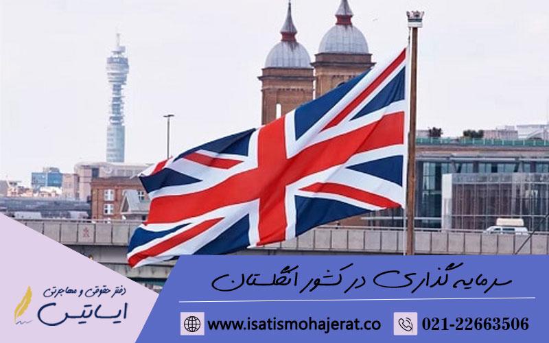 سرمایه گذاری در کشور انگلستان