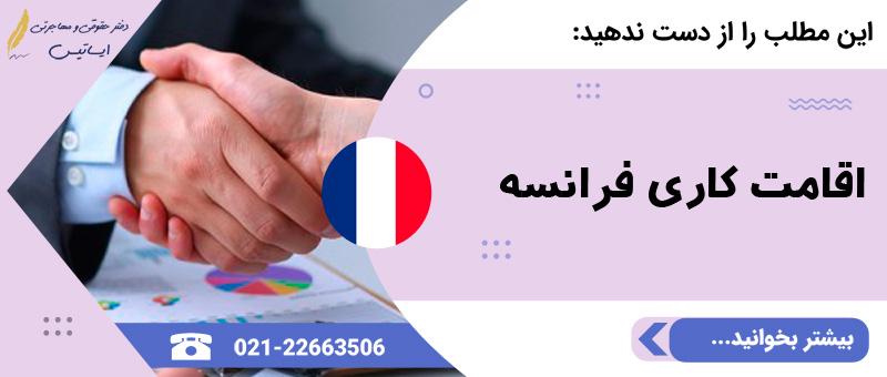 ثبت شرکت در کشور فرانسه
