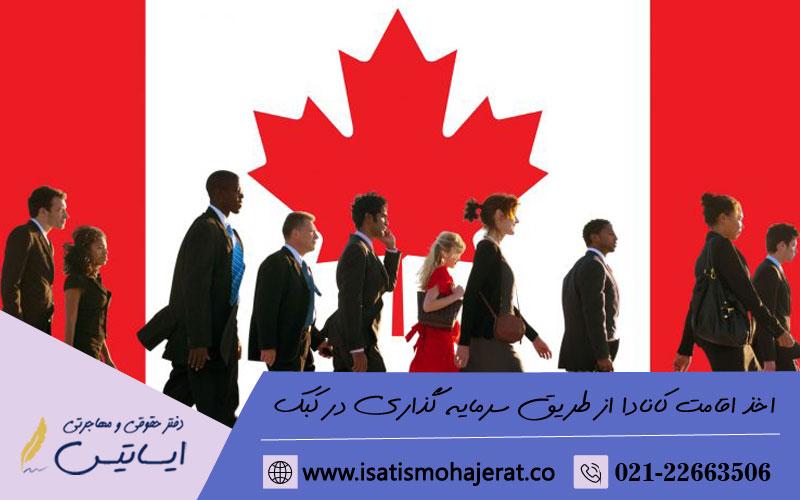 اخذ اقامت کانادا از طریق سرمایه گذاری در کبک