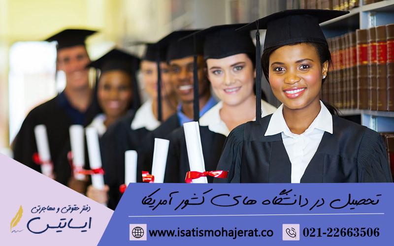 تحصیل در دانشگاه های کشور آمریکا