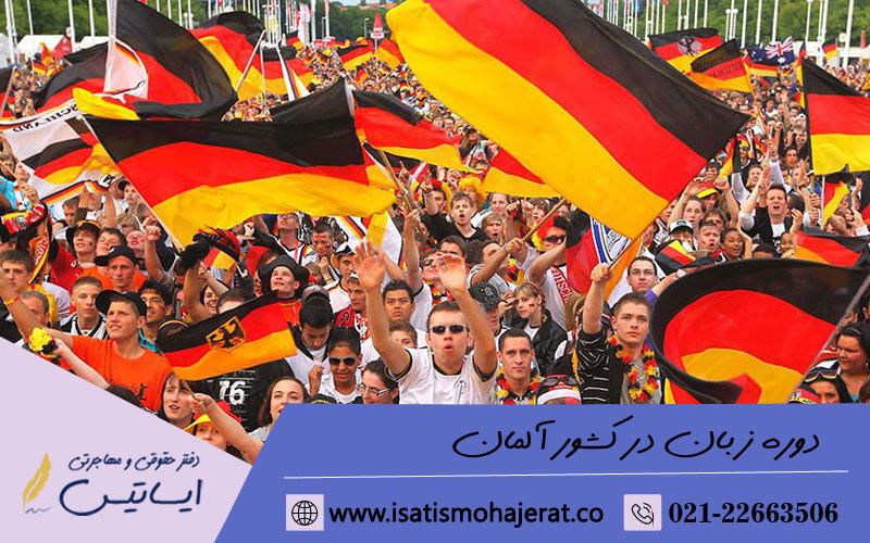 دوره زبان در کشور آلمان