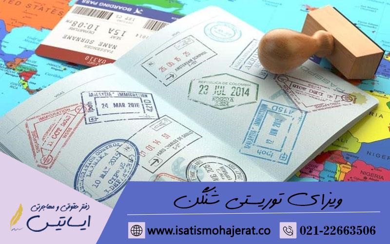ویزای توریستی شنگن