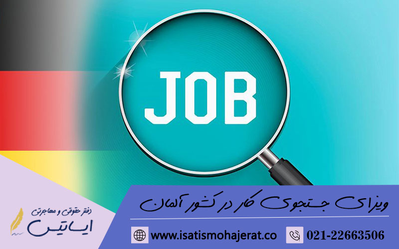 ویزای جستجوی کار در کشور آلمان