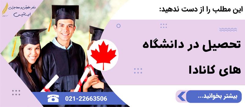 تحصیل در دانشگاه های آمریکا