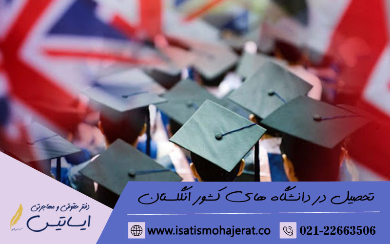 تحصیل در دانشگاه های کشور انگلستان