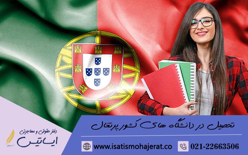 تحصیل در دانشگاه های کشور پرتغال