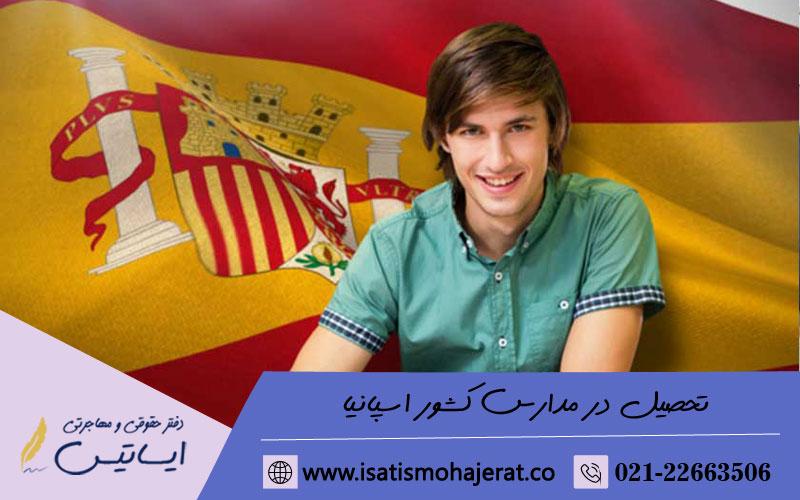 تحصیل در مدارس کشور اسپانیا