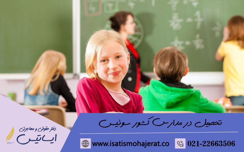 تحصیل در مدارس کشور سوئیس