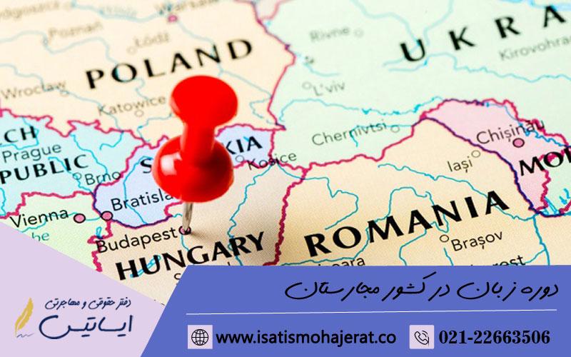 دوره زبان در کشور مجارستان