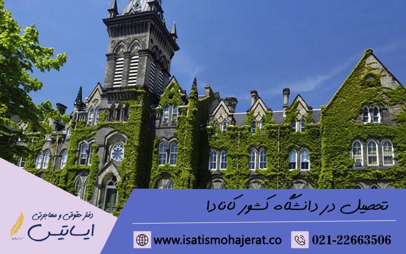 تحصیل در دانشگاه کشور کانادا