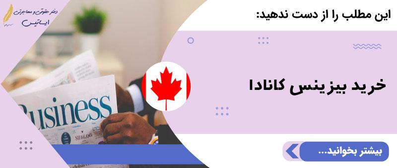 سرمایه گذاری از طریق کار آفرینی در کشور کانادا